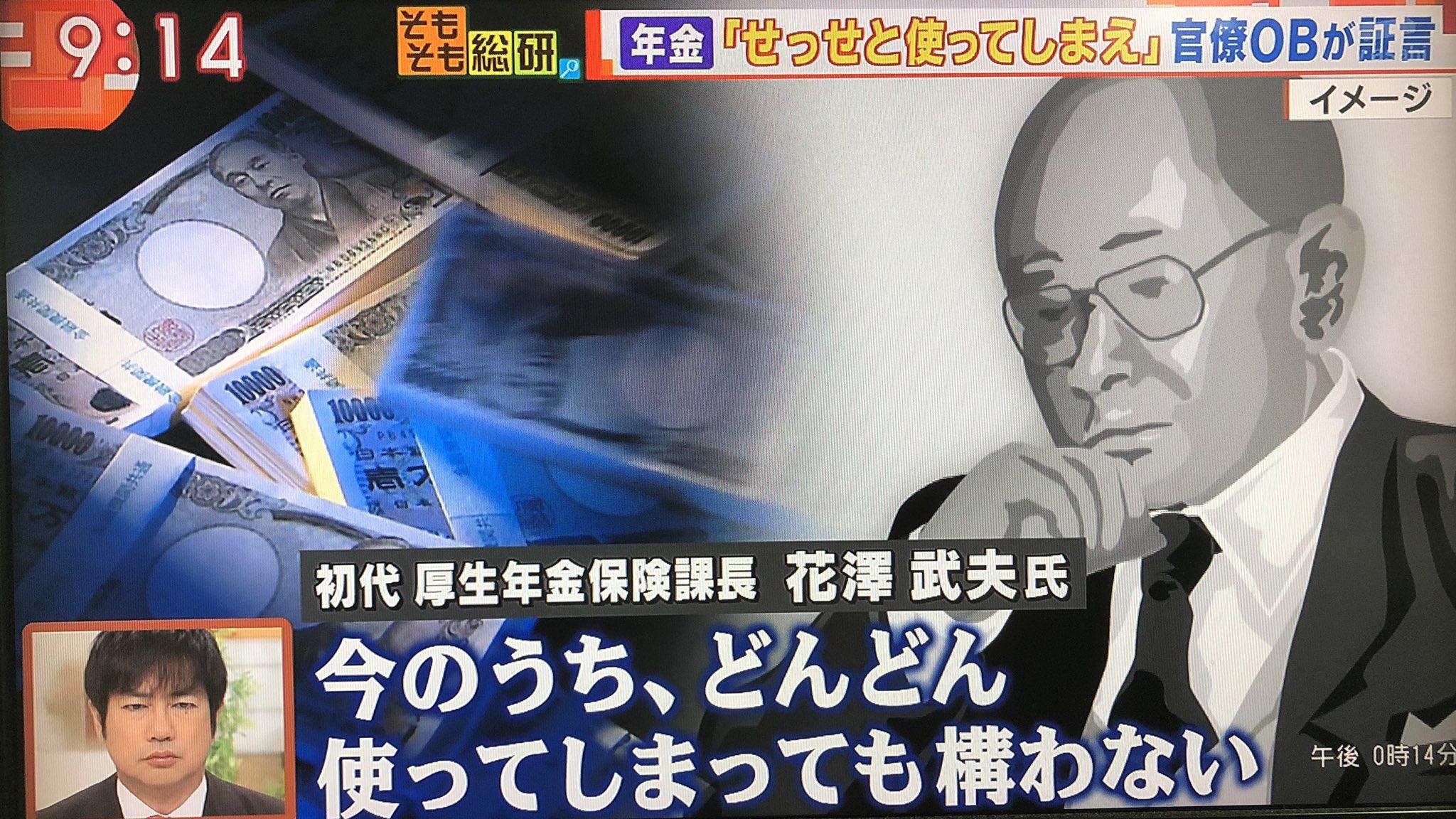 初代厚生年金保険課長 花澤武夫